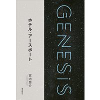 ホテル・アースポート−Genesis SOGEN Japanese SF anthology 2018−