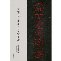 ブラッド・ナイト・ノワール−Genesis SOGEN Japanese SF anthology 2018−