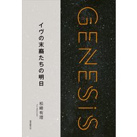 イヴの末裔たちの明日−Genesis SOGEN Japanese SF anthology 2018−