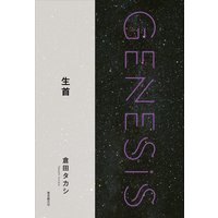 生首−Genesis SOGEN Japanese SF anthology 2018−