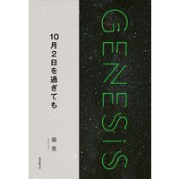 10月2日を過ぎても−Genesis SOGEN Japanese SF anthology 2018−