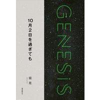 10月2日を過ぎても−Genesis SOGEN Japanese SF anthology 2018−