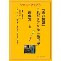 『街の情報』なんとなく高円寺 画像集
