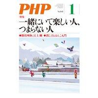 月刊誌PHP 2019年1月号