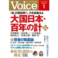 Voice 2019年1月号