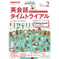 NHKラジオ 英会話タイムトライアル 2019年2月号