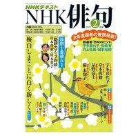 NHK 俳句 2019年2月号