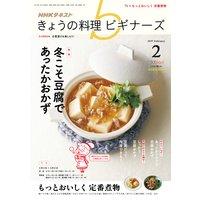 NHK きょうの料理 ビギナーズ 2019年2月号