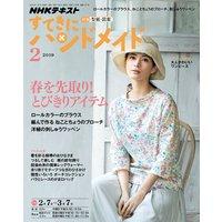 NHK すてきにハンドメイド 2019年2月号