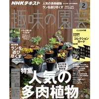 NHK 趣味の園芸 2019年2月号