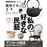 NHK 趣味どきっ!(水曜) 私の好きな民藝2019年2月〜3月