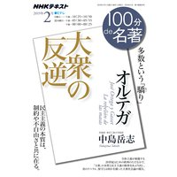 NHK 100分 de 名著 オルテガ『大衆の反逆』2019年2月