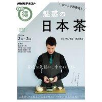 NHK まる得マガジン おいしさ再発見! 魅惑の日本茶2019年2月/3月
