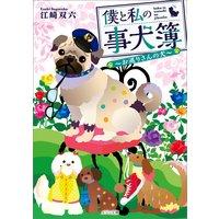 僕と私の事犬簿 〜お巡りさんの犬〜