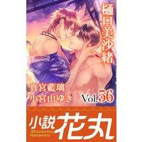 小説花丸 Vol.56