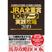 JRA全重賞10年データ実践攻略2019