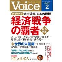 Voice 2019年2月号