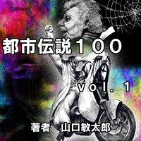 都市伝説100 VOL.1