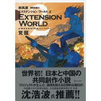 EXTENSION WORLD 2 覚醒