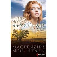 マッケンジーの山