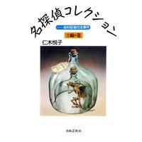 仁木悦子名探偵コレクション 1 線の巻 —吉村記者の全事件