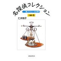 仁木悦子名探偵コレクション 2 面の巻 —櫟ファミリーの全事件