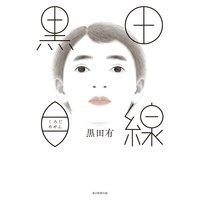 黒田目線(毎日新聞出版)