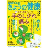 NHK きょうの健康 2019年3月号