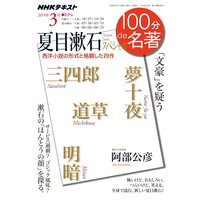 NHK 100分 de 名著 夏目漱石スペシャル2019年3月