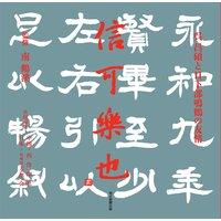 信可楽也(毎日新聞出版) 呉昌碩と日下部鳴鶴の友情