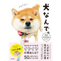 犬なんで。 柴犬ハナちゃんがつぶやく 人が学ぶべき現代犬の心理