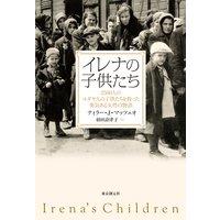 イレナの子供たち 2500人のユダヤ人の子供たちを救った勇気ある女性の物語