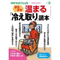 PHPからだスマイル2019年2月号 ポカポカ温まる「冷え取り」読本