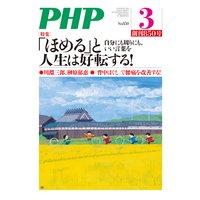 月刊誌PHP 2019年3月号