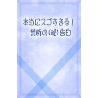 本当にスゴすぎる! 禁断の(秘)告白〜 23