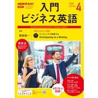 NHKラジオ 入門ビジネス英語 2019年4月号