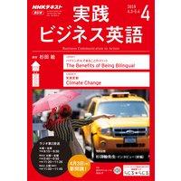 NHKラジオ 実践ビジネス英語 2019年4月号
