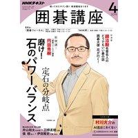 NHK 囲碁講座 2019年4月号