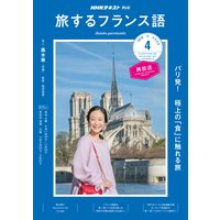 NHKテレビ 旅するフランス語 2019年4月号