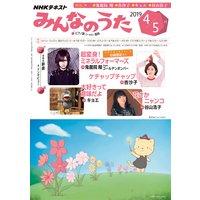 NHK みんなのうた 2019年4月・5月