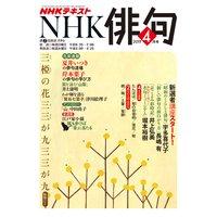 NHK 俳句 2019年4月号