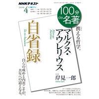NHK 100分 de 名著 マルクス・アウレリウス『自省録』2019年4月