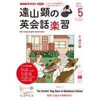 NHKラジオ 遠山顕の英会話楽習 2019年5月号