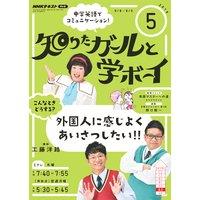 NHKテレビ 知りたガールと学ボーイ 2019年5月号