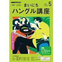 NHKラジオ まいにちハングル講座 2019年5月号