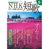 NHK 短歌 2019年5月号