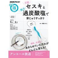 NHK まる得マガジン 万能セスキと強力過炭酸塩で家じゅうすっきり2019年5月/6月