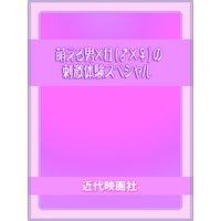 萌える男×女(♂×♀)の刺激体験スペシャル〜 10