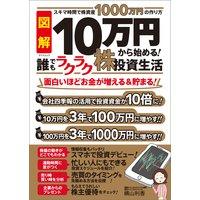 10万円から始める! 誰でもラクラク株投資生活