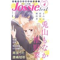 ジョシィ文庫 Vol.4